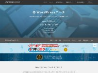 TechAcademy WordPress講座